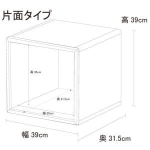 キューブボックス 1M-