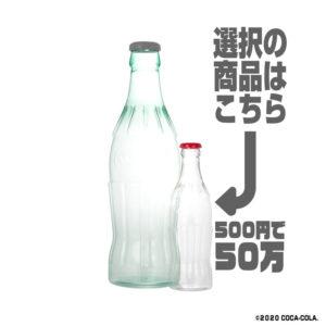 コカ・コーラ 貯金箱